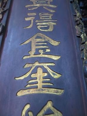 Tanto en las construcciones como en las inscripciones, se observa la fuerte influencia china de la zona norte de Vietnam.